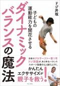 子どもの運動能力を開花させる ダイナミックバランスの魔法