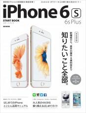 iPhone 6s/6s Plusスタートブック