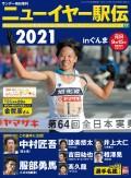 サンデー毎日増刊 ニューイヤー駅伝