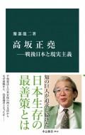 高坂正堯―戦後日本と現実主義