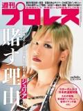 週刊プロレス 2021年 3/10号 No.2110