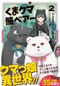 くま クマ 熊 ベアー(コミック)2