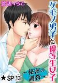 ケモノ男子と優等生女子〜秘密の調教〜★SP 13巻