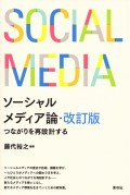 ソーシャルメディア論・改訂版