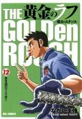 黄金のラフ 〜草太のスタンス〜 12