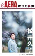 現代の肖像 松井久子 映画監督