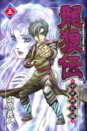 龍狼伝 中原繚乱編 The Legend of Dragon's Son(5)