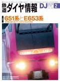 鉄道ダイヤ情報2020年2月号