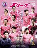 Jリーグサッカーキング2018年9月号