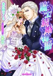 騎士結婚物語【イラスト付】