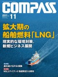 海事総合誌COMPASS2020年11月号