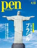 Pen 2014年 4/15号