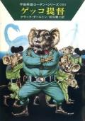 宇宙英雄ローダン・シリーズ 電子書籍版189 ネズミ=ビーバー遠征隊