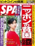 週刊SPA! 2018/01/30号