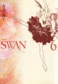 SWAN-白鳥- 愛蔵版 6
