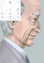 いぬやしき(9)カラーコミック付き 特装版【電子特典付き】