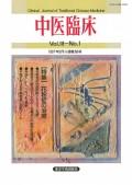 中医臨床[電子復刻版]通巻68号