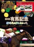月刊『優駿』 2020年1月号