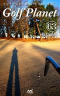 ゴルフプラネット 第63巻  〜スコアを満足させるゴルファーの栄養読本〜