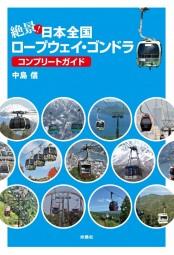 絶景!日本全国ロープウェイ・ゴンドラ コンプリートガイド