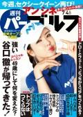 週刊パーゴルフ 2017/7/4号