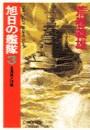 旭日の艦隊3 - 北海突入作戦