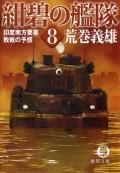 紺碧の艦隊8 印度南方要塞・敗戦の予感