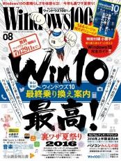 Windows100%  2016年8月号