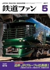 鉄道ファン2017年5月号