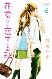 花君と恋する私(6)