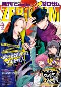 Comic ZERO-SUM (コミック ゼロサム) 2019年3月号
