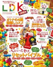 LDK (エル・ディー・ケー) 2018年10月号