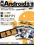 月刊Android生活 総集編 Vol.1〜3