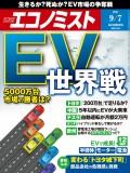 週刊エコノミスト2021年9/7号