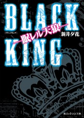 BLACK KING ―眠レル天狼―