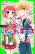 らくがき☆ポリス(4) ニセモノだけどキミが好き!
