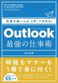 Outlook 最強の仕事術