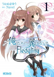 俺たちに翼はない Fledgling フレッジリング 1