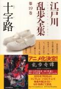 十字路〜江戸川乱歩全集第19巻〜