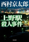 上野駅殺人事件〜駅シリーズ〜