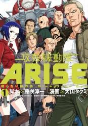 攻殻機動隊ARISE 〜眠らない眼の男Sleepless Eye〜(1)