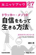 ドラッカー・メソッド 自信をもって生きる方法 スライドブックシリーズ01