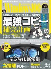 Windows100%  2015年3月号