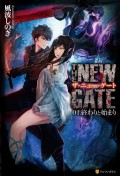 THE NEW GATE01 終わりと始まり