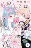 私のわんこはキスを待てない[comic tint]分冊版(2)