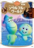ソウルフル・ワールド ディズニーゴールド絵本