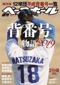週刊ベースボール 2019年 2/11・18合併号