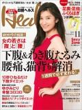 日経ヘルス 2014年11月号
