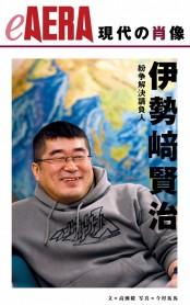 現代の肖像 伊勢崎賢治 紛争解決請負人