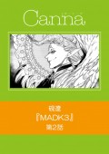 MADK3【分冊版】第2話